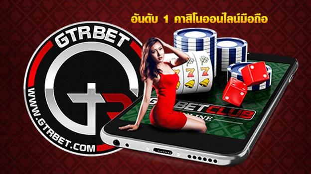 GTRBETCLUB คาสิโนออนไลน์มือถือ