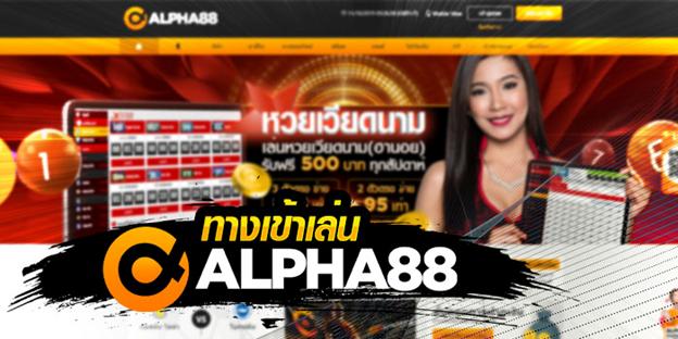 ทางเข้า Alpha88 เว็บคาสิโนออนไลน์