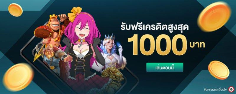 LuckyNiki แจกเครดิตฟรี 1000 สมัครเลย