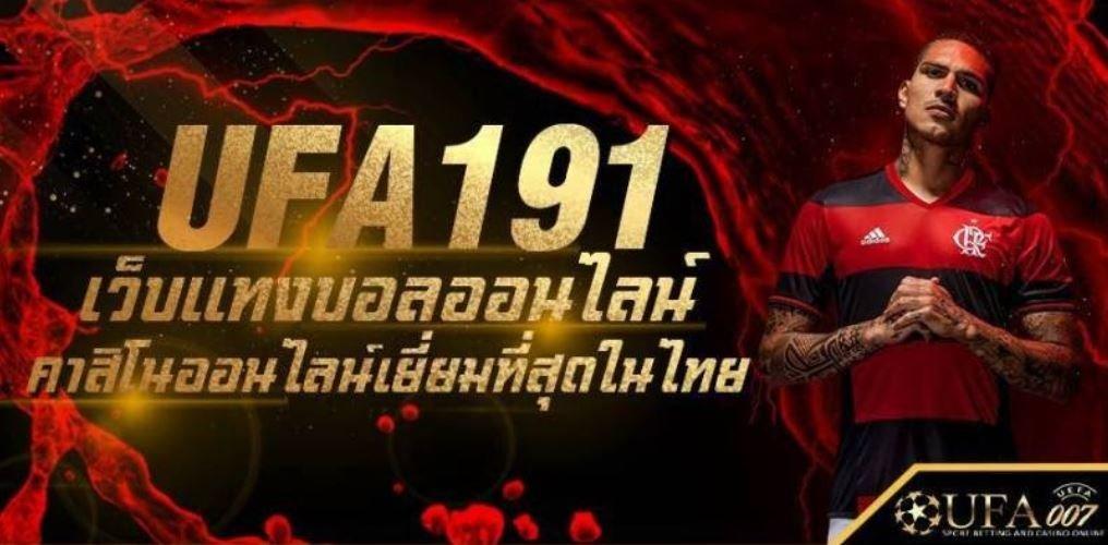 UFA191 เว็บคาสิโนออนไลน์ แทงบอลออนไลน์ ในตำนาน