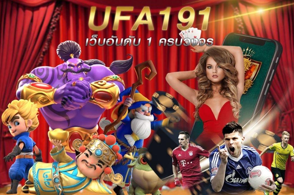 ufa191คาสิโนออนไลน์ แทงบอลออนไลน์